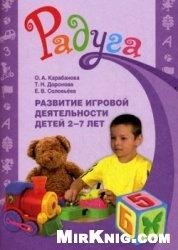 Книга Развитие игровой деятельности детей 2-7 лет