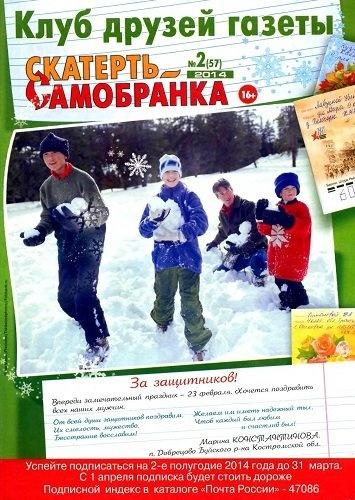 Книга Газета: Клуб друзей газеты Скатерть-Самобранка №№1-2 (2014)