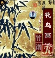 Книга Китайская живопись гохуа – Бамбук