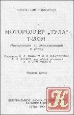 """Книга Мотороллер """"Тула"""" Т-200М. Инструкция по эксплуатации и уходу"""