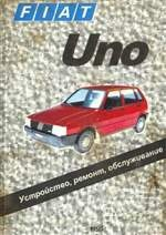 Fiat Uno с 1983 г. Устройство, ремонт, обслуживание