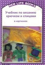 Книга Учебник по вязанию крючком и спицами в картинках