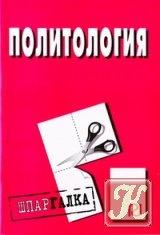 Книга Политология. Шпаргалка