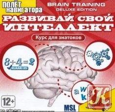 Развивай свой интеллект: Курс для знатоков