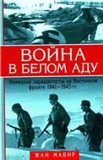 Книга Война в белом аду Немецкие парашютисты на Восточном фронте 1941 — 1945 гг