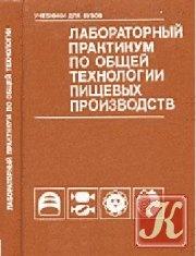 Книга Лабораторный практикум по общей технологии пищевых производств