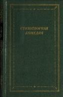 Стихотворная комедия, комическая опера, водевиль конца XVIII - начала XIX века (в двух томах)