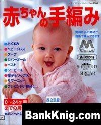 Журнал Baby knit №1768