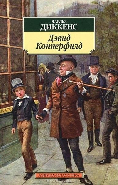 Книга Чарльз Диккенс Дэвид Копперфильд, книга 1