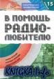 Книга В помощь радиолюбителю. Выпуск 15