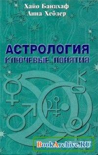 Книга Астрология. Ключевые понятия.