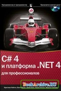 Книга C# 4.0 и платформа .NET 4 для профессионалов (+ CD-ROM).