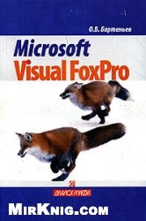 Книга Microsoft Visual FoxPro. Учебно-справочное пособие