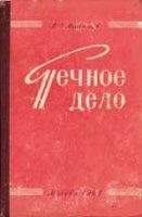 Книга Печное дело