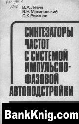 Книга Синтезаторы частот с системой импульсно-фазовой автоподстройки