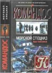 Книга Морской спецназ