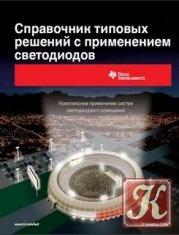 Книга Справочник типовых решений с применением светодиодов