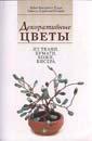 Книга Л.И.Лущик, Т.Б.Несмиян Декоративные цветы из ткани, бумаги, кожи, бисера.