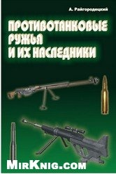 Книга Противотанковые ружья и их наследники