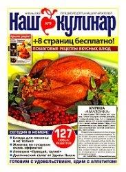 Журнал Наш кулинар № 09 2009