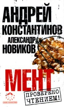 Книга Мент
