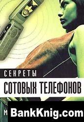 Книга Секреты сотовых телефонов