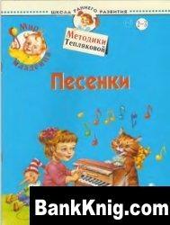 Книга Школа раннего развития. Песенки.