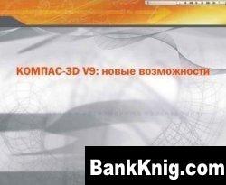 Самоучитель Компас-3D V9: новые возможности