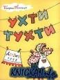 Книга Ухти-Тухти