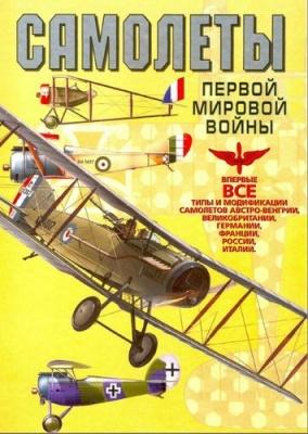 Книга Самолеты Первой мировой войны
