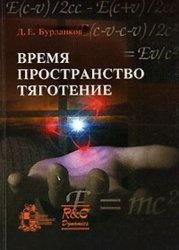 Книга Время, пространство, тяготение