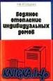 Книга Водяное отопление индивидуальных домов