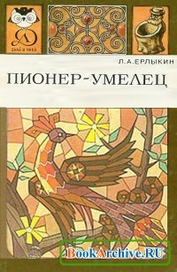 Книга Пионер - умелец.