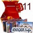 Аудиокнига Сундук со сказками. Диск №11 - Ганс Христиан Андерсен. Сказки (аудиокнига)