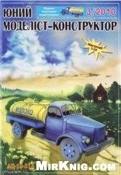 Журнал Юный моделист конструктор №3 2010 - ГАЗ-51 Автоцистерна