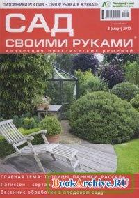 Журнал Сад своими руками 3 2010