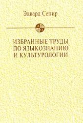 Книга Эдвард Сепир. Избранные труды по языкознанию и культурологии