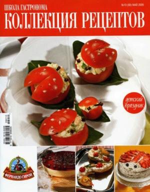 "Журнал Журнал Школа гастронома ""Коллекция рецептов"" №10 ( май 2009)"