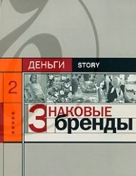 Книга Знаковые бренды
