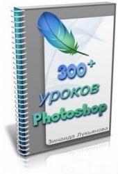 Книга 300 уроков Photoshop