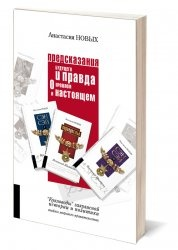 Книга Сборник книг Анастасии Новых