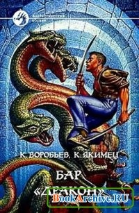 Книга Бар «Дракон»