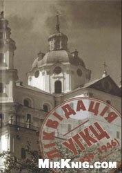 Книга Ликвидация УГКЦ (1939 - 1946). Документы советских органов государственной безопасности. 2 тома