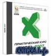 Книга Практический курс EXCEL 2007