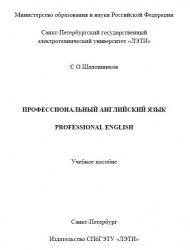 Книга Профессиональный английский язык (4 книги)