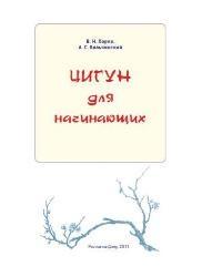 Книга Цигун для начинающих