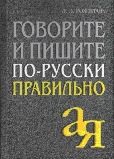 Книга Русский язык 9-10-11 класс