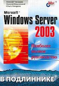Книга Microsoft Windows Server 2003