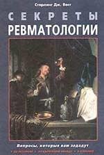 Книга Секреты ревматологии. Стерлинг Дж. Вест