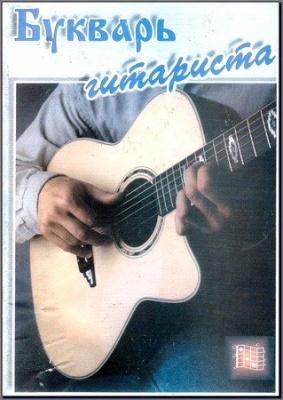Букварь гитариста. Пособие для начинающих